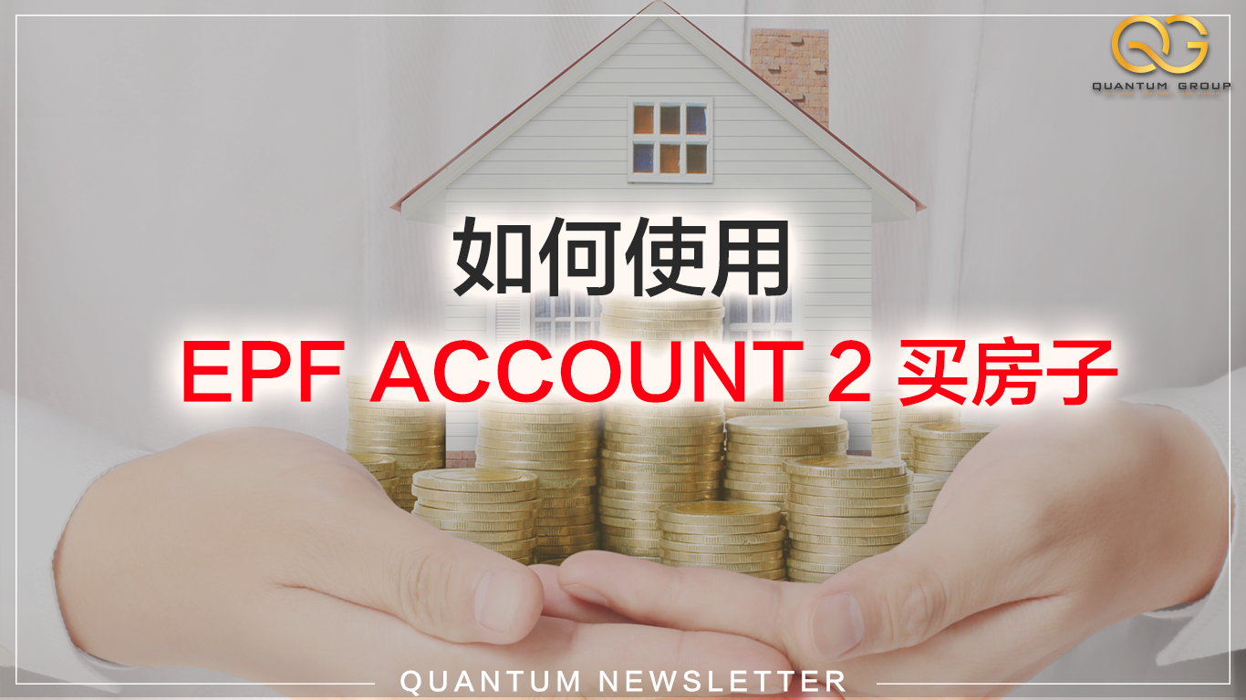 how-to-purchase-property-with-epf-account-2